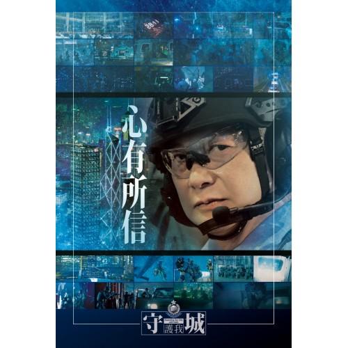 『守城』系列之珍藏海報一套8張,需致電店鋪查詢發貨